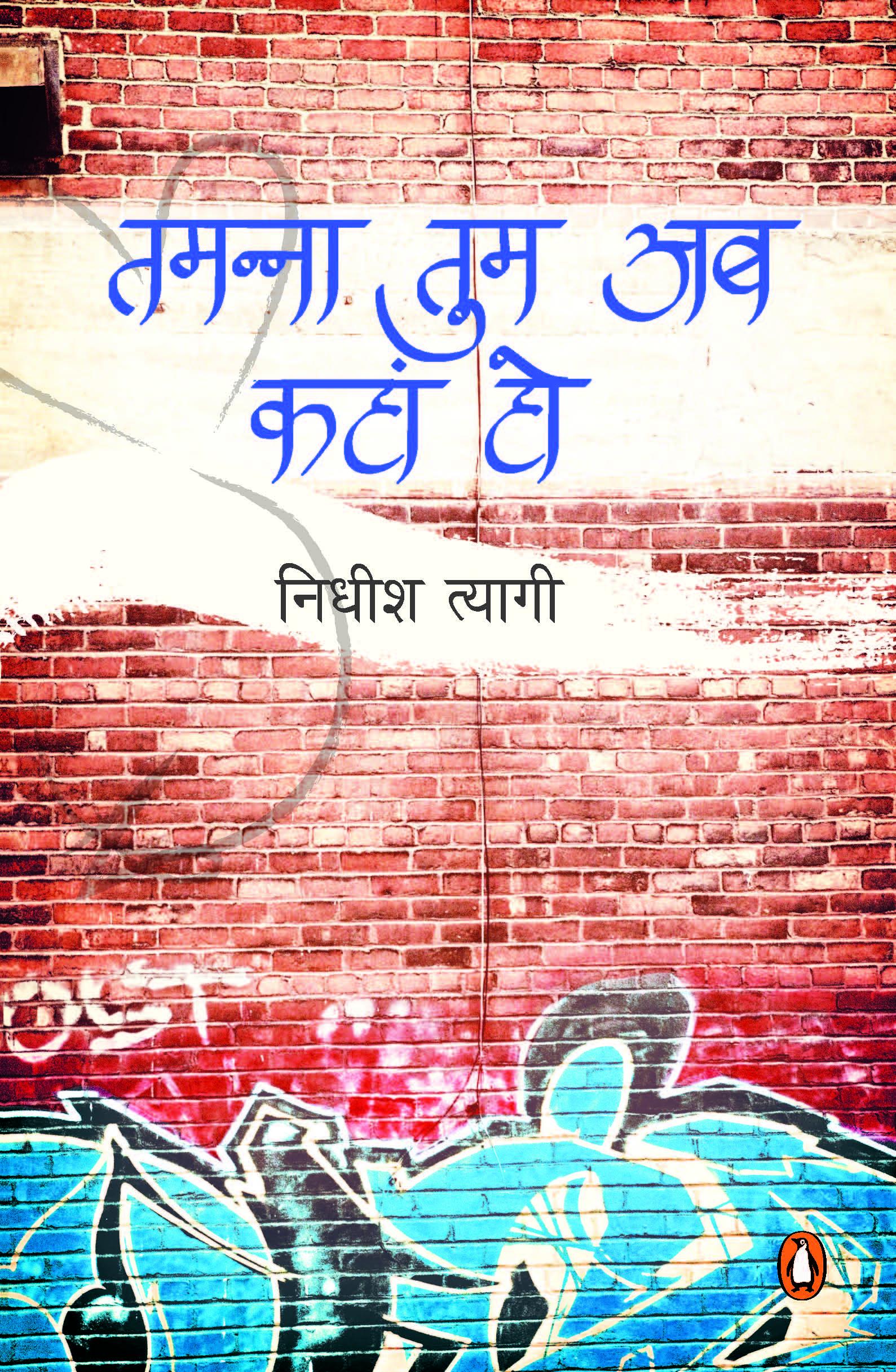 Tamanna Ab Tum Kahan Ho