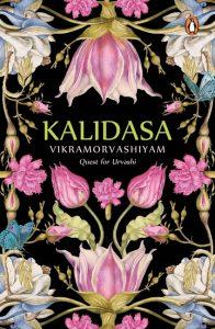 Front cover of Vikramorvashiyam